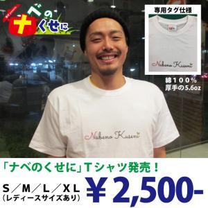 ナベのくせにTシャツ makuichi