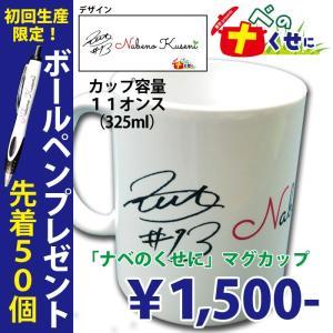 ナベのくせにマグカップ makuichi