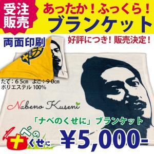 ナベのくせにブランケット<<受注販売>> makuichi