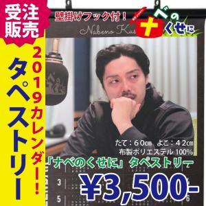 ナベのくせにタペストリーカレンダー<<受注販売>> makuichi