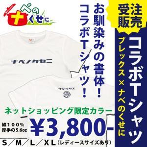 ブレックス×ナベのくせにコラボTシャツ makuichi