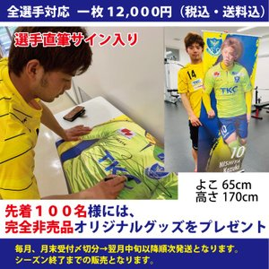 2019選手直筆サイン入りタペストリー|makuichi