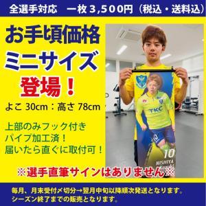 2019選手ミニタペストリー|makuichi