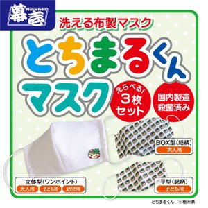 とちまるくん 洗える布製マスク 選べる3枚セット |makuichi