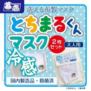 とちまるくん 【冷感】洗える布製マスク【大人用2枚セット】 |makuichi