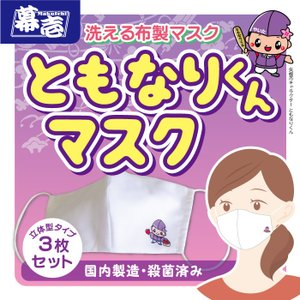 ともなりくん 洗える布製マスク 3枚セット |makuichi
