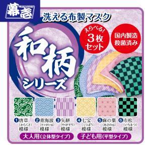 和柄シリーズ 洗える布製マスク 選べる3枚セット |makuichi