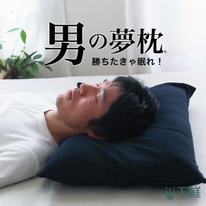 父の日 ギフト 2017 男の夢枕 超極小ビーズ枕 専用枕カ...