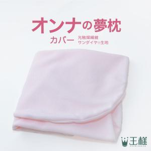 枕カバー ピロケース オンナの夢枕用 makura