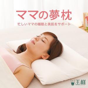 枕 まくら ピロー 王様の夢枕 ママの夢枕 女性 低め お母さん 安眠枕 日本製