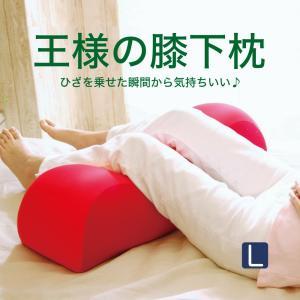 膝下枕 腰痛 足枕 枕 まくら むくみ 王様の膝下枕 超極小ビーズ Lサイズ 日本製|makura