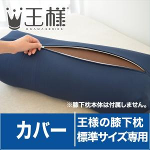 枕カバー 王様の膝下枕 標準サイズ 専用カバー メール便対応 makura