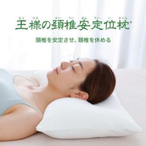 枕 頸椎 ストレートネック 首コリ 王様の頚椎安定位枕|makura