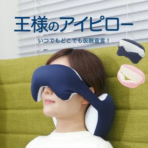 王様のアイピロー アイマスク 安眠 睡眠 日本製|makura