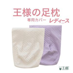 カバー 王様の足枕 レディース makura