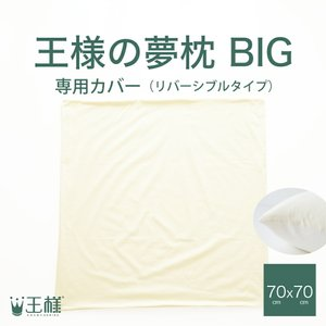 王様の夢枕 BIG 専用カバー ※専用カバーのみの販売となります。本体は付属しません。 makura