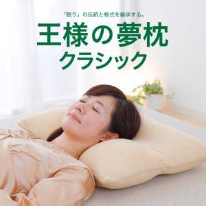 6月25日発売 数量限定1,000円OFF 枕 まくら ピロー 肩こり 王様の夢枕 クラシック 安眠枕|makura