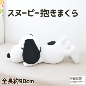 抱き枕 キャラクター ぬいぐるみ スヌーピー SNOOPY 西川リビング 約90センチ スヌーピー抱き枕|makura
