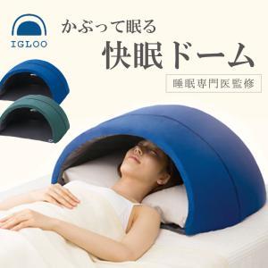ZIP ジップ 日本テレビ 日テレ 紹介 枕 ピロー 大きい イグルー 安眠 かぶって 寝る ドーム 防音 遮光|makura