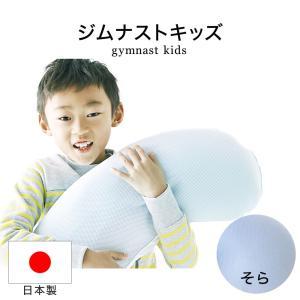 枕 子供用 ジムナストキッズ 子供用枕 66×32×3.5〜7センチ|makura