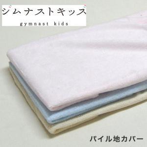 枕カバー 子供用 ジムナストキッズ/コドモジムナスト専用カバー パイル|makura