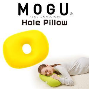 クッション MOGU ホールピロー 約35センチ×28センチ×高さ14センチ ビーズ ビーズクッション makura