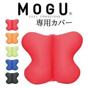 MOGU モグ クッションカバー バタフライクッション専用カバー 約40×33×12センチ メール便対応|makura