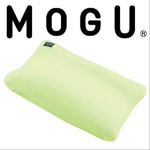 ビーズ枕 MOGU モグ コンフォートピロー48×30×8センチ makura