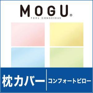 枕カバー ピロケース MOGUコンフォートピロー専用カバー 約48×30×8センチ makura