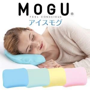 MOGU モグ 枕 肩こり アイスモグ 氷枕 クール ひんやり枕 ジェル枕