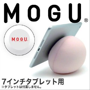 モバイルアクセサリー MOGU モグ 7インチタブレット用スタンド 約11.5×11.5×8センチ|makura