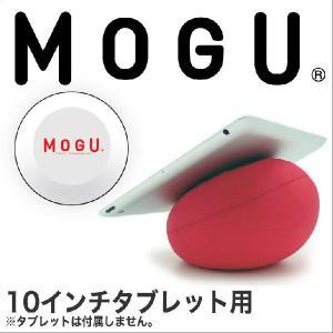 モバイルアクセサリー MOGU モグ 10インチタブレット用スタンド  約15×15×11センチ|makura