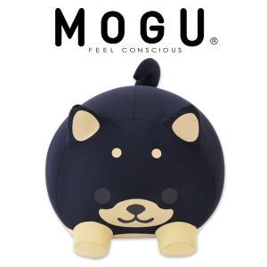 クッション MOGU(モグ)もぐっち(R) わんわん ブラック 約27×29×40センチMOGU ビーズクッション(パウダービーズ入り 抱き枕) ビーズ ビーズクッション|makura