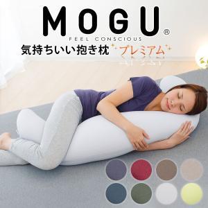 MOGU 抱き枕 モグ 妊婦 男性 女性 マタニティ 洗える 気持ちいい抱きまくら|makura
