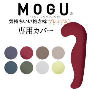 MOGU モグ 枕カバー  気持ちいい抱きまくらプレミアム 専用枕カバー メール便対応 makura