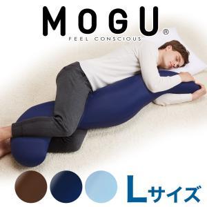 MOGU モグ 抱き枕 大きい 男性 人気 パウダー ビーズ Lサイズ ビッグ ロング|makura