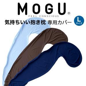 MOGU(モグ)気持ちいい抱きまくら Lサイズ専用カバー メール便対応 makura