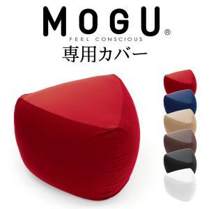 クッションカバー MOGU(モグ)三角フィットソファ 専用カバー 約横88×縦88×高さ45センチ|makura