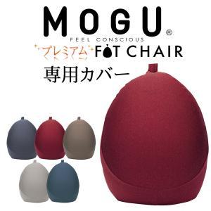 クッションカバー MOGU(モグ)プレミアムフィットチェア 専用カバー 約直径45×高さ55センチ メール便対応|makura