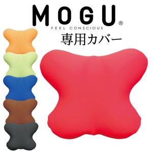 クッションカバー MOGU(モグ)腰を楽にするクッション 専用カバー 約横40×縦33センチ メール便対応|makura