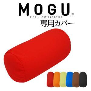 クッションカバー MOGU(モグ)ポジショニングに便利な筒型クッション 専用カバー 約幅15×長さ38センチ メール便対応|makura