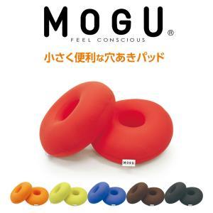 MOGU(モグ)小さく便利な穴あきパッド パウダービーズの優しい感触 約直径22.5センチ×2個 makura