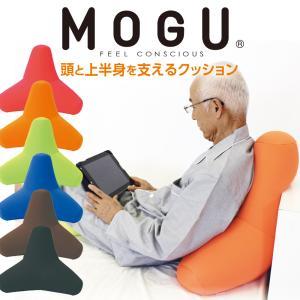 在宅勤務 MOGU モグ クッション 介護 背もたれ 背あて デスクワーク テレワークの画像