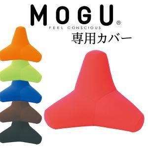 クッションカバー MOGU(モグ)頭と上半身を支えるクッション 専用カバー 約横55×縦55センチ メール便対応|makura