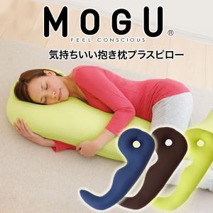 抱き枕 MOGU(モグ) 気持ちいい抱き枕 プラスピロー 男性 女性 妊婦 洗える|makura
