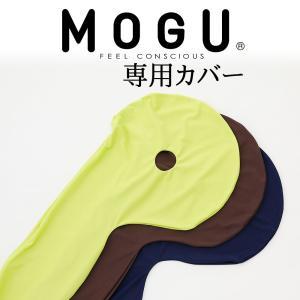 MOGU(モグ) 気持ちいい抱き枕 プラスピロー 専用カバー メール便対応 makura