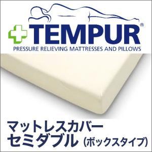 ボックスシーツ セミダブル ベッドシーツ テンピュール スムースマットレスカバー(ボックスタイプ) 幅120 厚み15〜27センチ用|makura