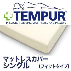 ボックスシーツ シングル ベッドシーツ テンピュール スムースマットレスカバー(フィットタイプ) 幅95〜97 厚み3.5〜7センチ用|makura