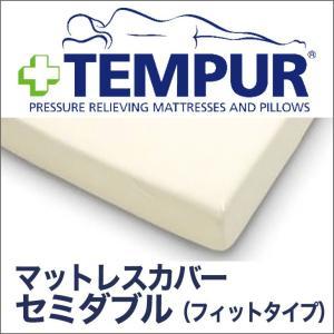 ボックスシーツ セミダブル ベッドシーツ テンピュール スムースマットレスカバー(フィットタイプ) 幅120 厚み3.5〜7センチ用|makura