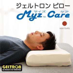枕 ジェルトロンピロー MYZ CARE マイズケア 約60×33×5.5〜9.5センチ